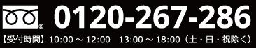 0120-267-286