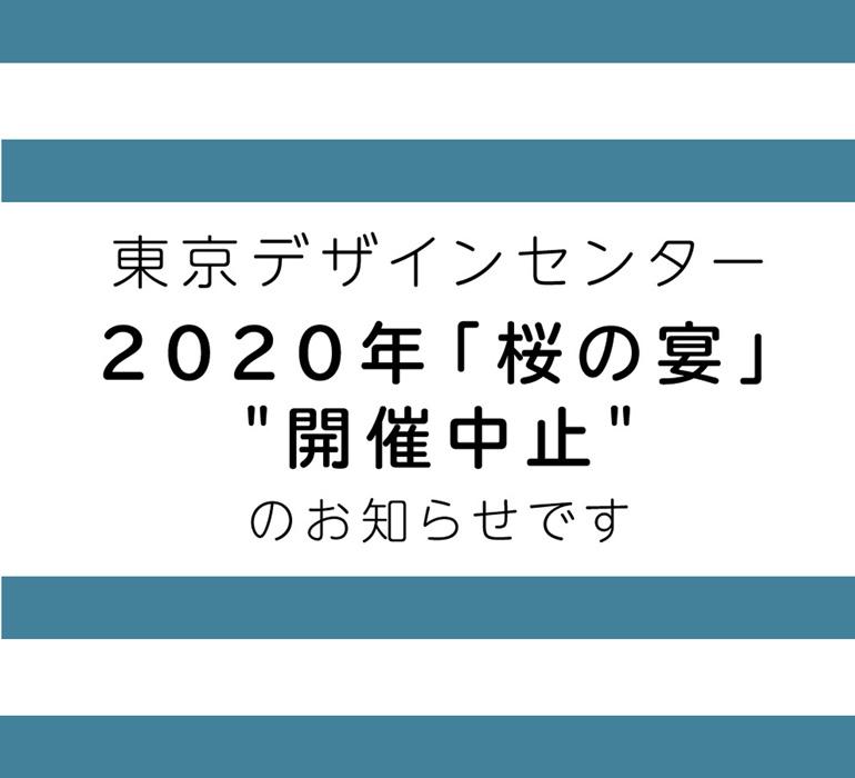 東京デザインセンター2020年「桜の宴」中止のお知らせ