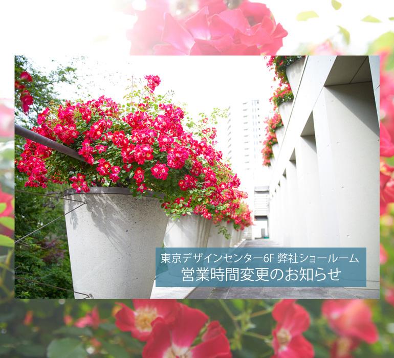 東京デザインセンター6F 弊社ショールーム 営業時間変更のお知らせ